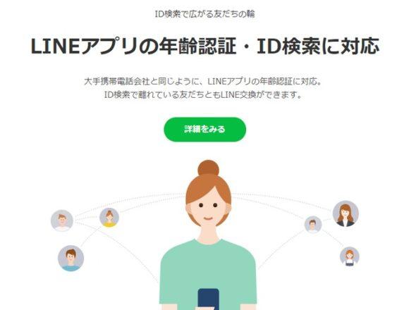 LINEモバイル ID検索