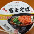 カップそば界に激震!「富士そば」初のカップ麺はかなりのハイクオリティー【富士そば Advent Calendar 2019】