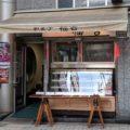ずっと行ってみたかった「和菓子 福吉」に聖地巡礼 #ゆゆ式ac 【ゆゆ式 Advent Calendar 2019】