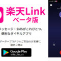 楽天モバイルの「楽天Link」は単なるダイヤルアプリではない、Wi-Fi経由でも通話できる理由は?