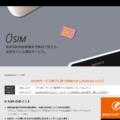 「0 SIM」終了、代わりになりそうな「ちょっとだけ」用途に適した格安SIMは?