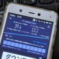 Androidスマホで「GigSky」のeSIMを使う方法