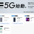 「SoftBank 5G」対応スマホは4機種、サービス開始日から使えるのはAQUOSとZTE