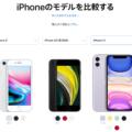 iPhone SE(2020)のサイズはiPhone 8と同じ、ケースの使い回しが可能