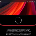 iPhone SE(2020)のTouch IDは「第2世代」