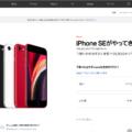 新型「iPhone SE」の予約は17日から、キャリア版は20日