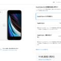 安いのは本体だけじゃない!新「iPhone SE」はAppleCare+も安かった