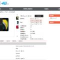 新型iPhone SEのメモリは3GB、バッテリー容量も判明