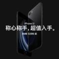 新型iPhone SEに物理デュアルSIM対応モデルはなし、中国版はシングルSIMに