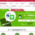 「@モバイルくん。」のデータSIMなら、クレジットカードなしでも格安SIMを利用可能