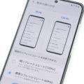 Galaxy S20シリーズのディスプレイを隠し設定の「96Hz表示」にする方法
