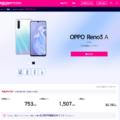 楽天モバイルで「OPPO Reno3 A」販売開始、最大8300ポイント還元