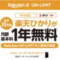 楽天モバイル(Rakuten UN-LIMIT)ユーザーなら「楽天ひかり」が1年無料に