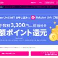 楽天モバイル(Rakuten UN-LIMIT)、6300ポイントの新規契約特典が復活