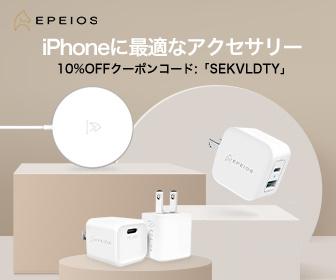 Epeios iPhone 充電アクセサリー